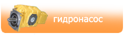 гидронасос к спецтехнике, Киев