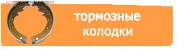 тормозные колодки к спецтехнике, Киев