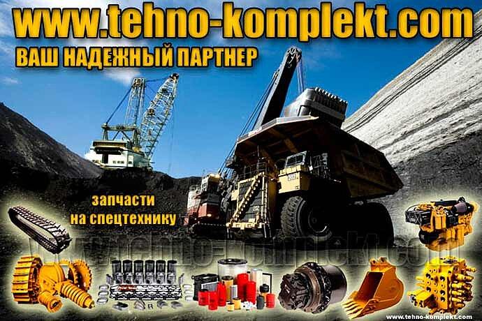 Запчасти для спецтехники Украина