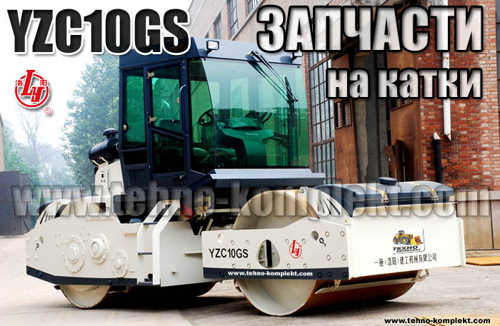 каток LUOYANG YZC 10 GS