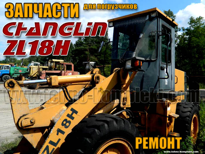 погрузчик Changlin ZL18H