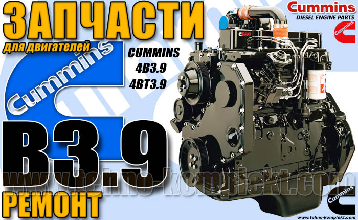 Запчасти Cummins 4BT3.9 / 4B3.9