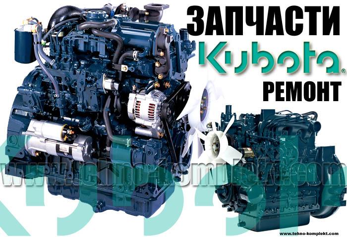 двигатели Кубота