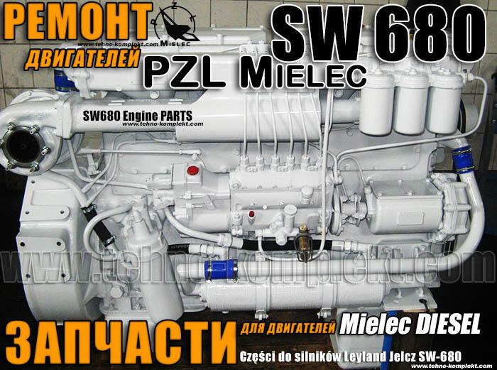 Запасные части для двигателей PZL Mieleс в ТД Технокомплект.