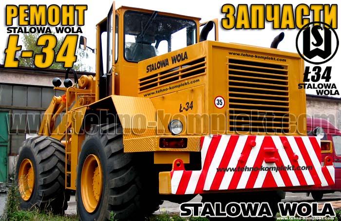 фронтальный погрузчик Stalowa Wola