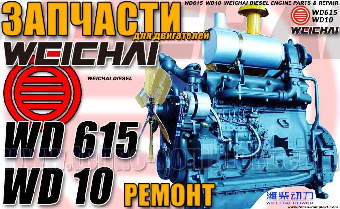 Weichai Deutz – ведущий производитель двигателей.