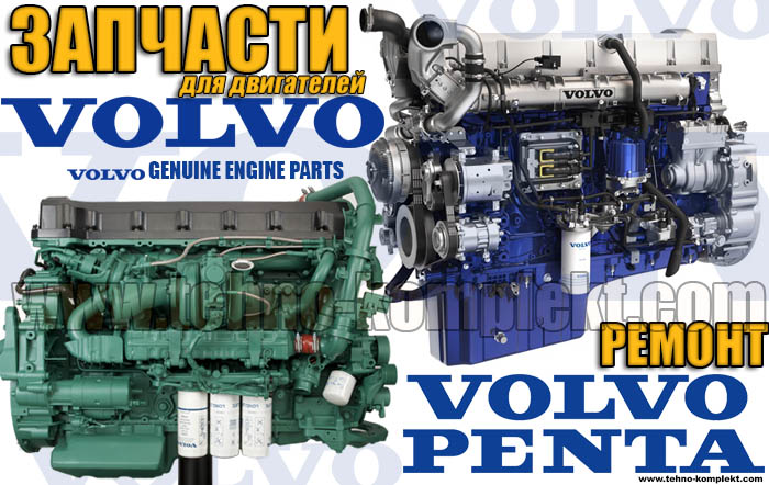 Запчасти на дизельные двигатели VOLVO, VOLVO PENTA