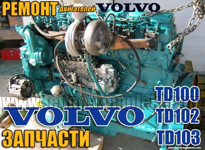 Запчасти на двигатель Volvo / Volvo Penta TD100, TD102, TD103