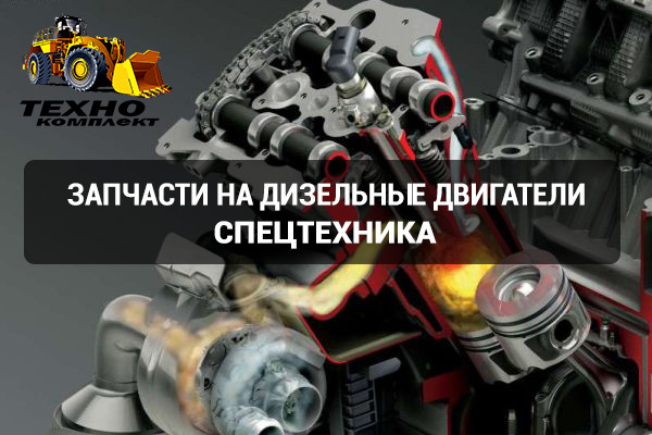 запчасти на дизельные двигатели