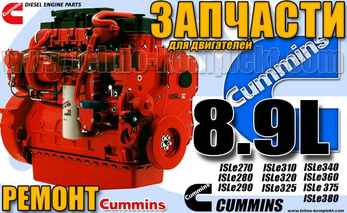 Запчасти к дизельному двигателю Cummins ISL8.9, ISLe8.9