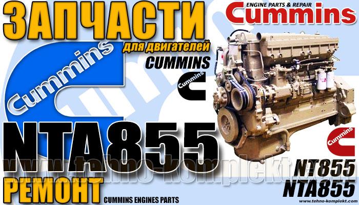 Запчасти на дизельный двигатель Cummins NTА-855, NT855