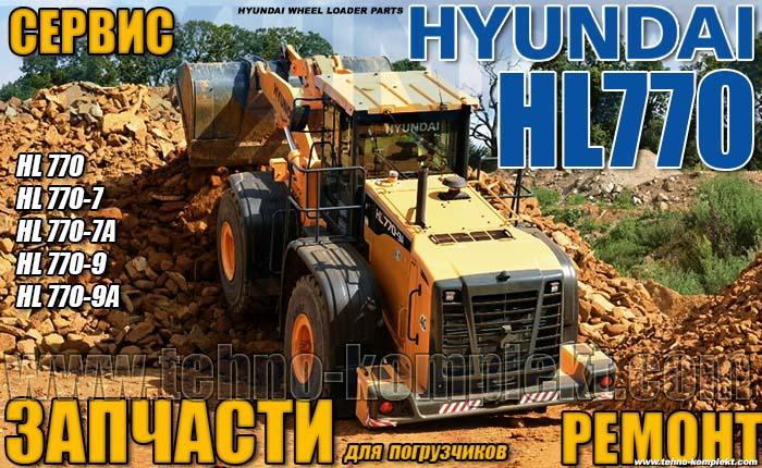 Запчасти на фронтальный погрузчик Hyundai HL770-7A