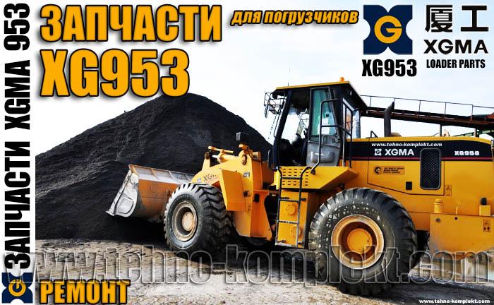 Запчасти на погрузчик XiaGong XGMA XG953