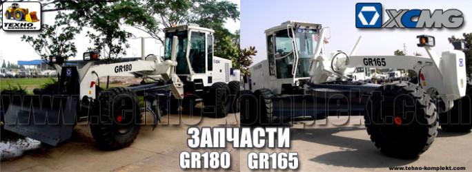 запчасти на автогрейдеры-XCMG-GR165-GR180-autograders-spare-parts