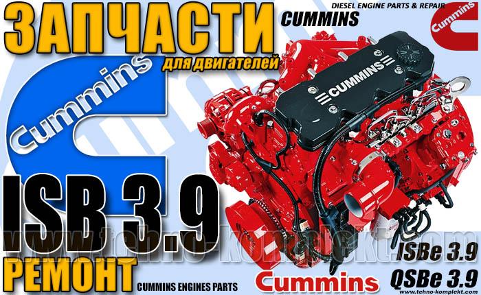 Запчасти на дизельный двигатель Cummins 3.9L 4ISBe/4QSBe