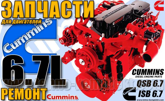 Запчасти на двигатель Cummins ISB 6.7 / QSB 6.7