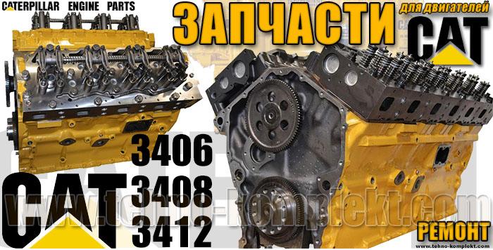 Запчасти на двигатель CATERPILLAR 3406, 3408, 3412 CAT Engine